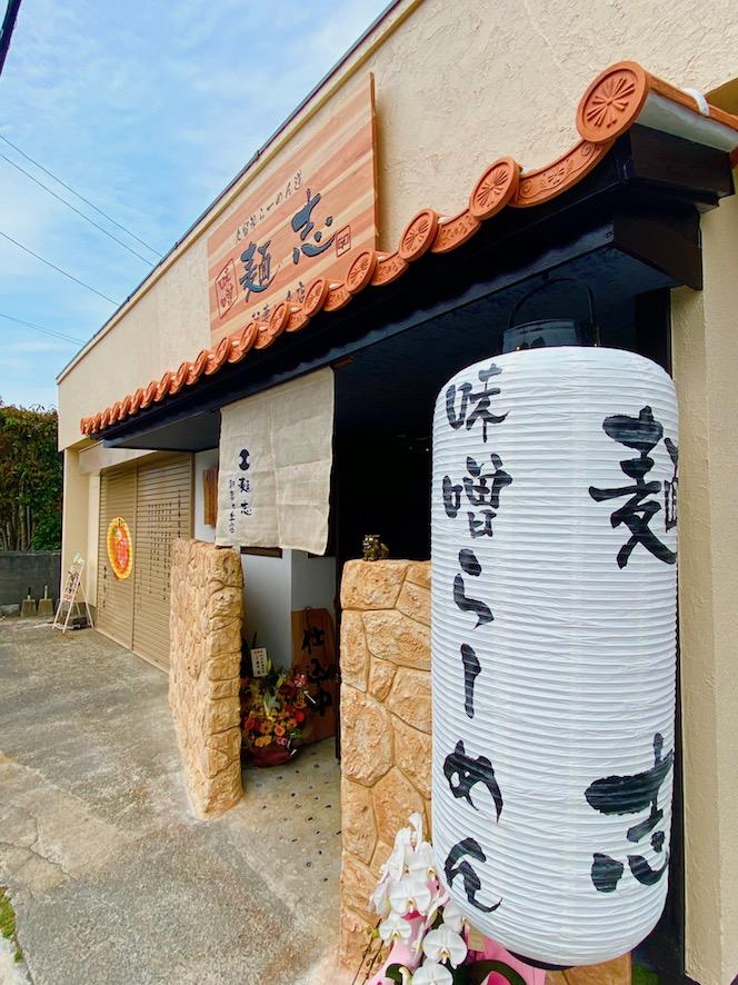らーめん道 麺志 朝妻ヶ丘店