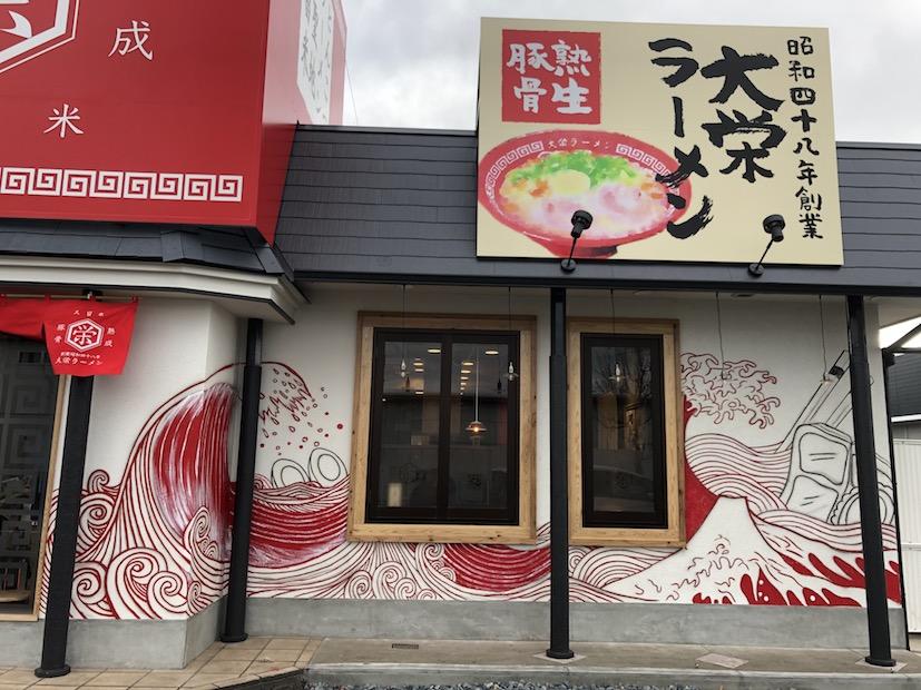 """アーティスト""""博多ポチ丸""""https://www.hakatapochimaru.comによる壁画で賑やかさを演出"""